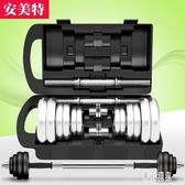 室內健身可拆卸啞鈴男女士家用健身器材20/30kg公斤運動亞玲套裝 LJ7887『東京潮流』