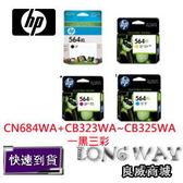 HP CN684WA + CB323WA + CB324WA + CB325WA NO.564XL 原廠墨水匣組(適用:HP Photosmart C5380/C6380/D5460/5520/5510)
