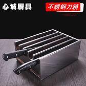 不銹鋼刀箱有蓋刀架廚房用品家用刀座多功能刀盒菜刀架置物架