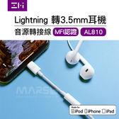 【marsfun火星樂】ZMI 紫米 Lightning 轉 3.5mm 耳機 音源轉接線 MFI原廠認證 AL810