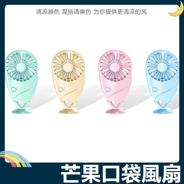 《芒果口袋風扇》懶人電風扇 迷你水果造型 可站立 口袋 超靜音 三段風力 USB充電 輕巧便攜