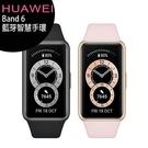 HUAWEI Band 6 藍芽智慧手環(支援血氧偵測)◆送Huawei USB(HW-624)相機造型風扇