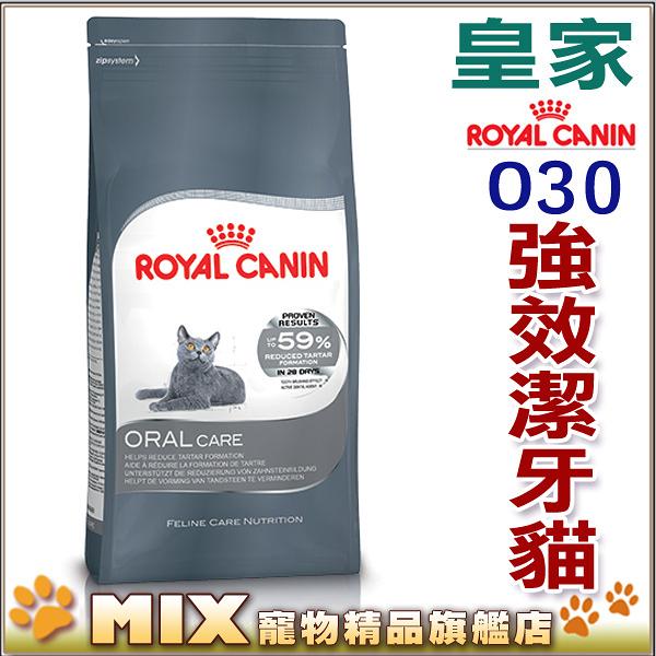 ◆MIX米克斯◆法國皇家貓飼料【強效潔牙貓O30】1.5公斤,Oral Sensitive,小包貓飼料