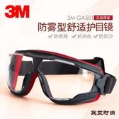 3M護目鏡GA501防飛濺平光防風沙灰塵抗沖擊化學打磨勞保防護眼鏡