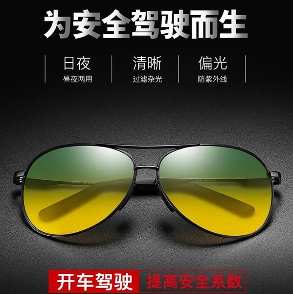 夜視鏡-偏光太陽墨鏡 男夜間駕駛開車專用眼鏡防遠光燈 降價兩天