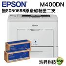 【搭S050698原廠碳粉匣二支】EPSON WorkForce AL-M400DN 黑白雷射極速網路印表機