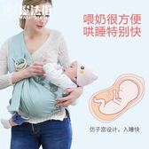 嬰兒背巾新生兒背帶前抱式寶寶四季初生小孩的橫抱式 魔法街