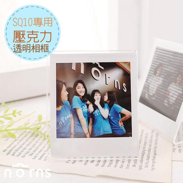 NORNS【壓克力透明相框SQ10專用】拍立得照片相片相本相簿 日本富士INSTAX SQUARE方形底片相印機專用