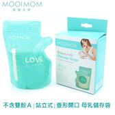 英國沐伊-站立式壺形母乳儲存袋(30入/盒)/MOOIMOM 大樹