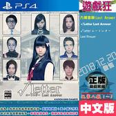 PS4 方根書簡 Last Answer(中文版)