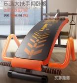 仰臥板仰臥起坐健身器材家用仰臥板收腹器男士多功能運動輔助器 艾莎嚴選