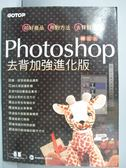 【書寶二手書T4/電腦_YDT】Photoshop去背加強進化版_楊比比_附光碟