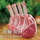 【超值免運】紐西蘭頂級小羊OP肋排3包組(430公克/1包)