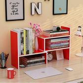 簡約現代創意兒童桌上書架簡易組合桌面小書架置物架辦公書櫃學生紅色8(首圖款)