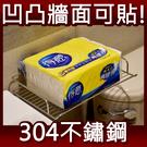 平版衛生紙架 304不鏽鋼無痕掛勾 易立家生活館 舒適家企業社 浴室毛巾衣物收納置物架