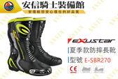[中壢安信]EXUSTAR E-SBR270 ESBR270 黃色 新款 防水 長筒靴 賽車靴 車靴 防摔靴 賽車靴