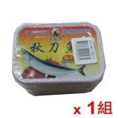 老船長茄汁秋刀魚160g x3罐【愛買】