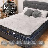 【H&D】白金環保無毒系列-Keller凱勒天絲環繞透氣護邊硬式三線獨立筒床墊 單人3.5X6.2尺(25cm)