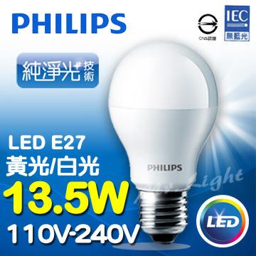 【有燈氏】PHILIPS 飛利浦 LED E27 13.5W 取代14W 球泡 燈泡【PH-LED13.5W】