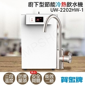 【南紡購物中心】【賀眾牌】廚下型節能冷熱飲水機 UW-2202HW-1