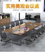 會議桌辦公桌 辦公家具小型會議桌長桌簡約現代條形桌培訓桌會議室會議桌椅組合 限時8折