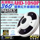 監視器 AHD-1080P 360度環景紅外線攝影機 SONYExmor高清顯像晶片3MP百萬鏡頭三大紅外陣列燈
