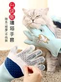 擼貓手套除毛梳子貓咪脫毛梳針梳去浮毛擼毛刷狗毛神器狗寵物用品 moon衣櫥