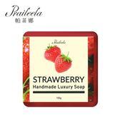 帕菲娜Praileela 奢華手工精油皂-草莓(3顆)(300g)