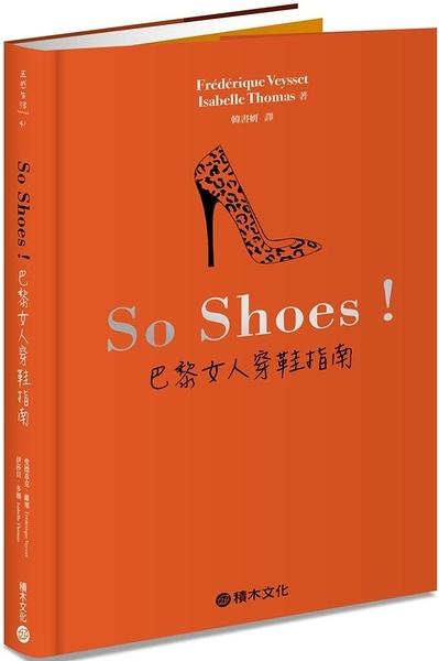 So Shoes!巴黎女人穿鞋指南【城邦讀書花園】
