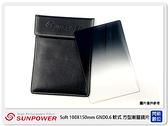 登錄贈支架+轉接環~ SUNPOWER Soft 100X150mm GND0.6 ND4 軟式 方型漸層鏡(湧蓮公司貨)