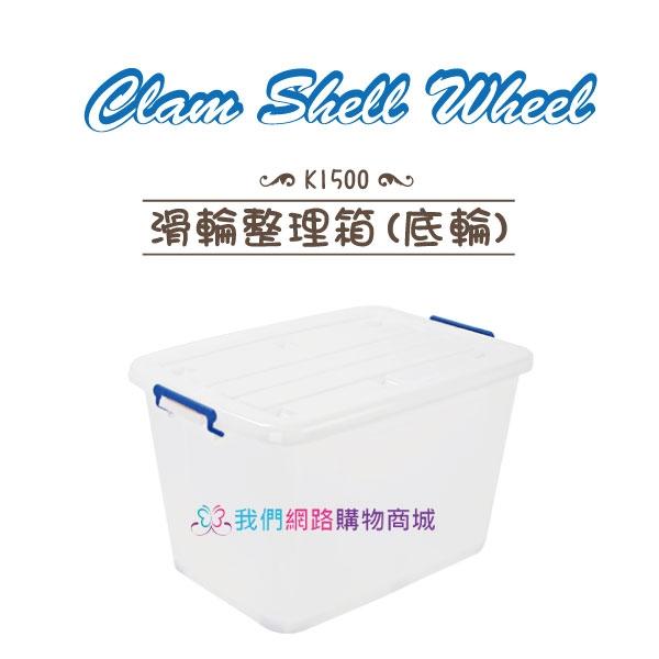 【我們網路購物商城】聯府 K1500 滑輪整理箱(底輪) K1500 收納箱  置物箱 玩具箱