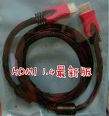 ❤HDMI❤HDMI1.4新版HDMI-5m傳輸線高畫質電視DV筆記型電腦攝影機單眼相機電腦液晶電視LCD電視
