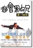 二手書博民逛書店 《都會黑狗兄漂ノ100招》 R2Y ISBN:9579854769│官淑媛
