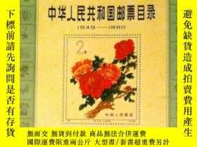 二手書博民逛書店罕見中華人民共和國郵票目錄1949~1980Y27360 中華人