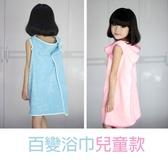 Loxin 【SA0136 】百變魔術浴巾兒童款兒童浴袍兒童浴巾吸水浴巾吸水浴袍沙灘裙