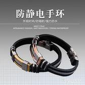 無線防靜電手環無繩人體去靜電環腕帶靜電克星去除器男女平衡能量 qf4935【黑色妹妹】