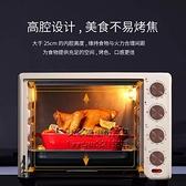 TRTF32AL烤箱32升大容量家用多功能獨立控溫烘焙蛋糕電烤箱 每日特惠NMS