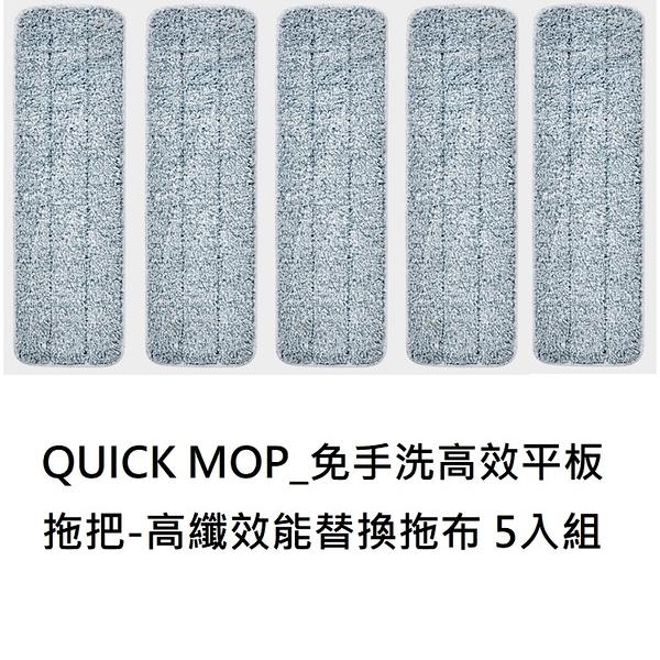百潔 PERCENT-QUICK MOP_免手洗高效平板拖把-高纖效能替換拖布 5入組