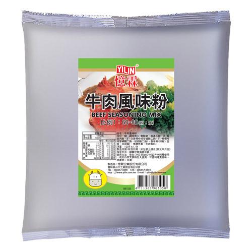 憶霖 牛肉風味粉1kg