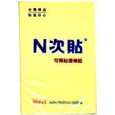 StickN 單包便條貼 3x2in 黃 76x50mm