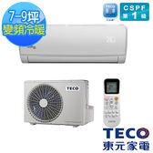 【TECO東元】7-9坪一對一雅適變頻冷暖冷氣(MS40IH-ZR+MA40IH-ZR)