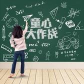 壁貼 家用黑板貼貼可擦寫兒童教學涂鴉綠板貼自粘可移除墻貼紙墻膜jy【快速出貨八折下殺】