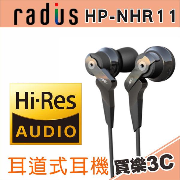 Radius HP-NHR11 日系 耳道式耳機 黑色,HI-RES認證,細膩平衡 寬廣音域,宙宣總代理公司貨