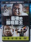 挖寶二手片-G13-041-正版DVD*電影【最後的蘇格蘭王】-佛瑞斯特懷特克