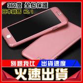 [24H 現貨] 數位風潮 金屬質感360度全包保護手機殼 蘋果 iPhone 7/8 plus 硬殼 輕薄 緊密貼合抗震