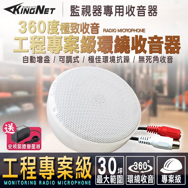 監視器周邊 KINGNET 高感度收音麥克風 收音板 集音器 可調式收音 工程專案 360度 無死角收音