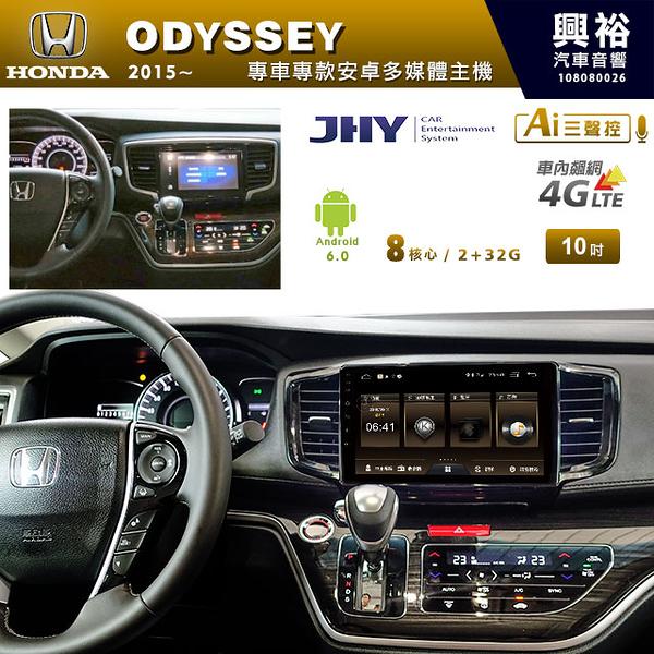 【JHY】2015~19年HONDA odyssey專用10吋螢幕MS6安卓主機*安卓+三聲控*送1年4G網+LiTV影視1年