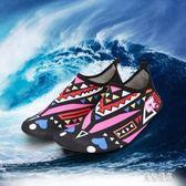 溯溪鞋浮潛鞋女海邊沙灘鞋涉水泳池軟底鞋防滑防割潛水鞋男 LR6808『東京潮流』