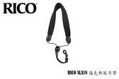 【小麥老師樂器館】 RICO 薩克斯風頸吊帶 SLA18(彈簧扣夾 適用於次中音及上低音薩克斯風