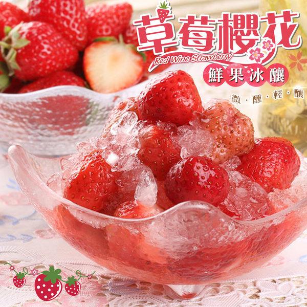 草莓櫻花鮮果冰釀3罐
